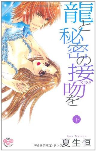 龍と秘密の接吻を 下 (ひめ恋SELECTION)の詳細を見る