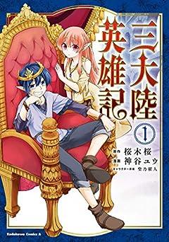 三大陸英雄記 (1) (角川コミックス・エース)