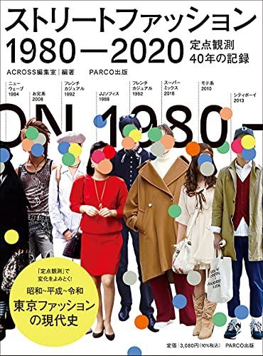 ストリートファッション 1980-2020―定点観測40年の記録