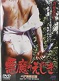 悪魔のえじき〈ヘア無修正版〉 [DVD]