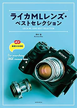 Amazon.co.jp: ライカMLレンズ・ベストセレクション eBook: 澤村 徹: Kindleストア