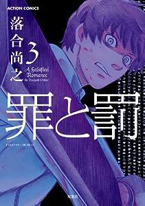 罪と罰 : 3 (アクションコミックス)