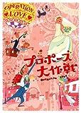 プロポーズ大作戦 DVD-BOX[DVD]