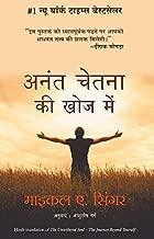 Anant Chetna Ki Khoj Mein  (Hindi)