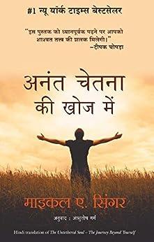 Anant Chetna Ki Khoj Mein (Hindi) by [Michael A. Singer]