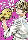 忘却バッテリー 2 (ジャンプコミックス)
