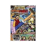 ONE PIECE THE MOVIEカラクリ城のメカ巨兵—アニメコミックス (SHUEISHA JUMP REMIX)