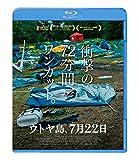 ウトヤ島、7月22日[Blu-ray/ブルーレイ]