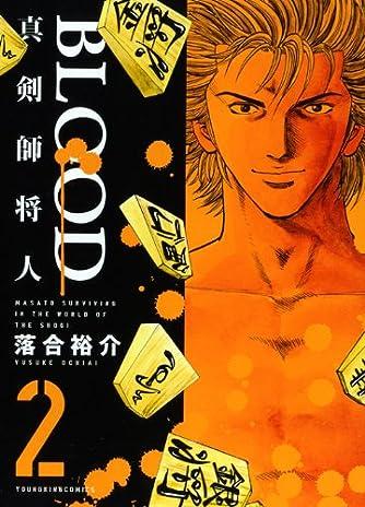 BLOOD~真剣師将人~ 2 (ヤングキングコミックス)