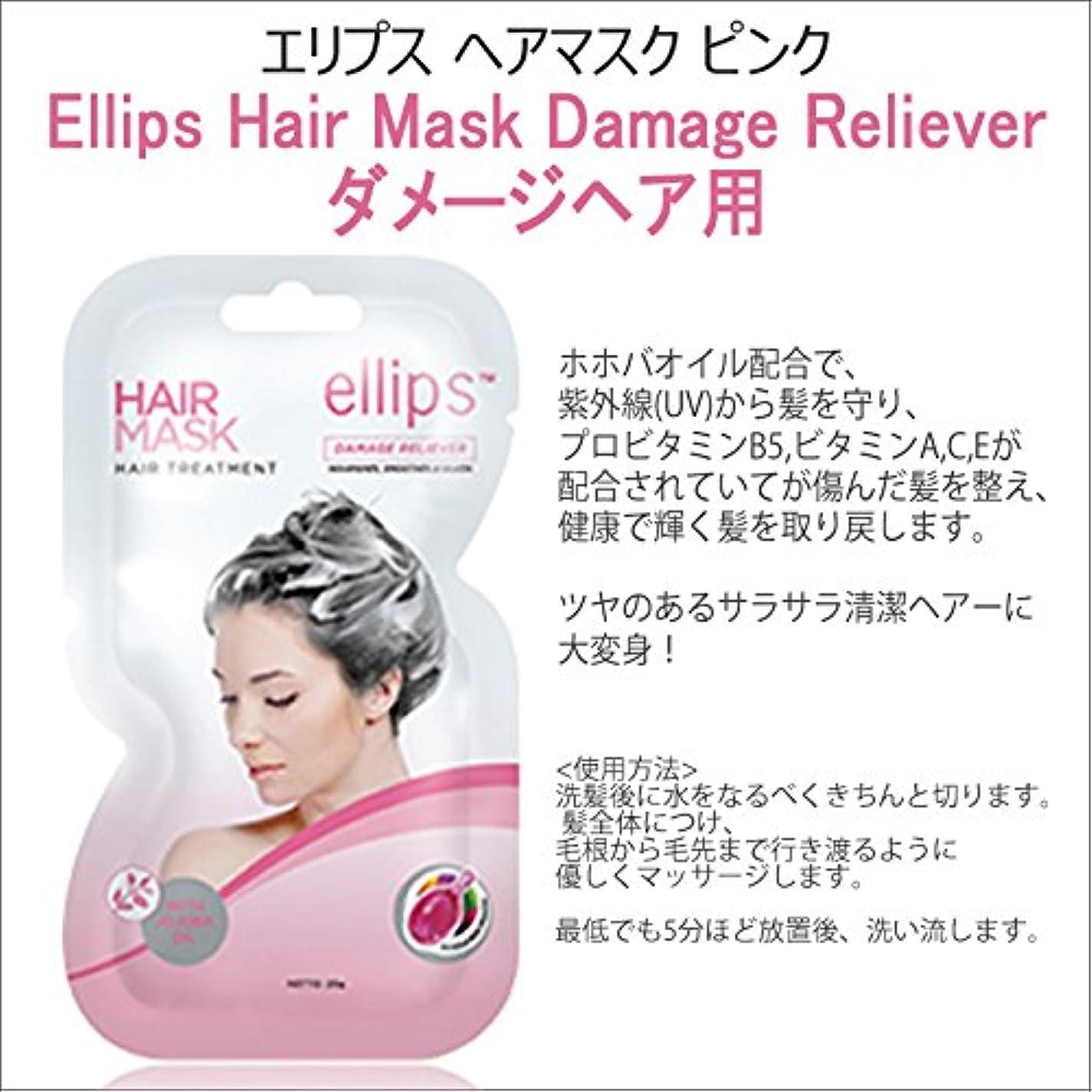 口頭シャンパンドラフトellips(エリップス) ヘアマスク ヘアパック シートタイプ 洗い流すヘアトリートメント ヘアケア ピンク(ダメージ用)