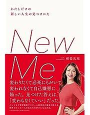 New Me わたしだけの新しい人生の見つけかた