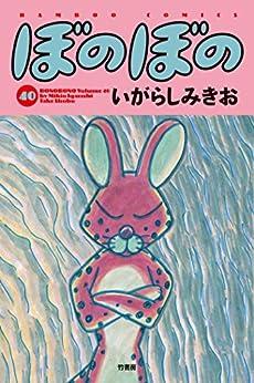 [いがらしみきお]のぼのぼの(40) (バンブーコミックス 4コマセレクション)