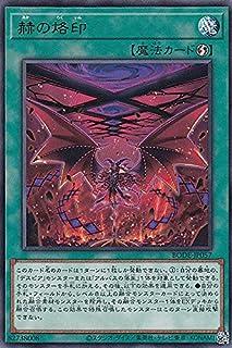 遊戯王 BODE-JP057 赫の烙印 (日本語版 レア) バースト・オブ・デスティニー