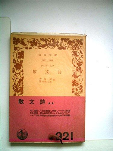 散文詩 (1958年) (岩波文庫)の詳細を見る