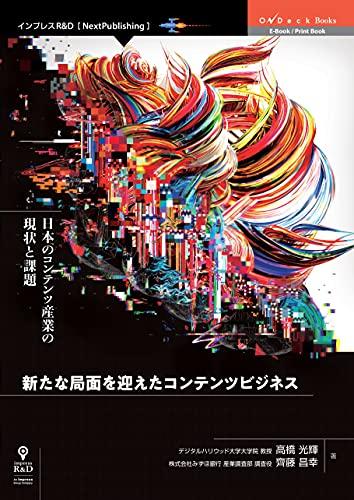新たな局面を迎えたコンテンツビジネス 日本のコンテンツ産業の現状と課題 (OnDeck Books(NextPublishing))