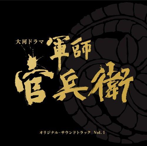 ソニー・ミュージックマーケティング『NHK大河ドラマ「軍師官兵衛」オリジナル・サウンドトラック Vol.1(SICL-30001)』