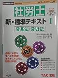 社労士 新・標準テキスト1 労基法・労災法 (社会保険労務士受験 パワーシリーズ)