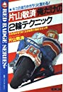 片山敬済俺だけの2輪テクニック―キミの走り方がガラリと変わる!  赤バッジ・シリーズ  23