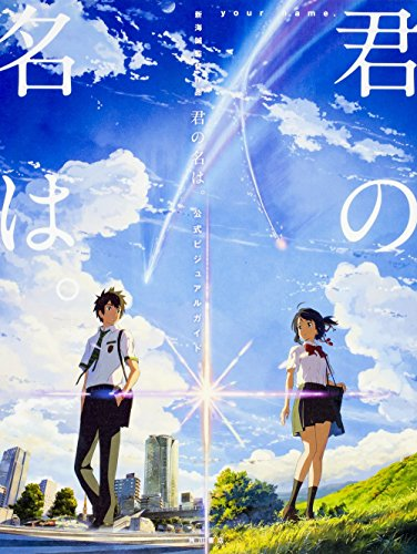 Your Name Official Visual Guide Art book Kimi no na wa