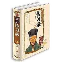 伝習録 陰陽伝説 国学典蔵館 (人文思想・中国語)