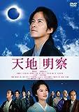 天地明察[DVD]