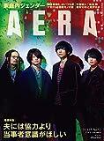 AERA 2021年3月15日号