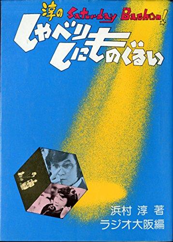 淳のしゃべりしにものぐるい―サタデーバチョン (1975年)の詳細を見る
