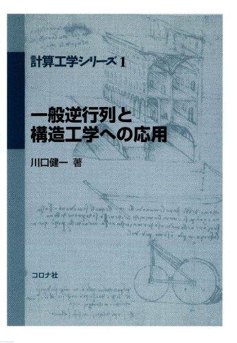 一般逆行列と構造工学への応用 (計算工学シリーズ)