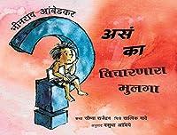 Bhimrao Ambedkar The Boy Who Asked Why/Bhimrao Ambedkar Asa Kaa Vicharnara Mulaga (Marathi)