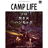 CAMP LIFE Autumn&Winter Issue 2020-2021「ソロ×焚き火×ハンモック」 (別冊山と溪谷)