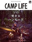 CAMP LIFE Autumn&Winter Issue 2020-2021「ソロ×焚き火×ハンモック」 (別冊山と溪谷)