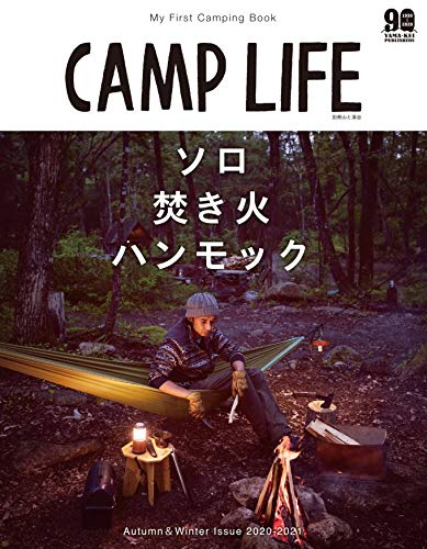 CAMP LIFE Autumn&Winter Issue 2020-2021「ソロ×焚き火×ハンモック」 (別冊山と溪谷)の詳細を見る