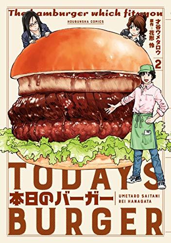 本日のバーガー 2巻 (芳文社コミックス)