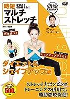 時短 痩せる 引き締まる マルチ ストレッチ ダイエット シェイプアップ 編 CCP-988 [DVD]