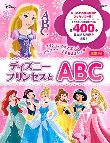 ディズニープリンセスとABC (ディズニー幼児絵本(書籍))