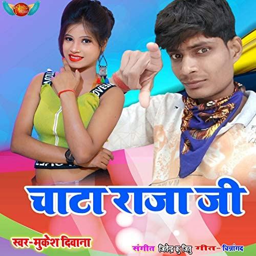 Mukesh Deewana