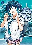 制服少女未征服(5) (ヤングキングコミックス)