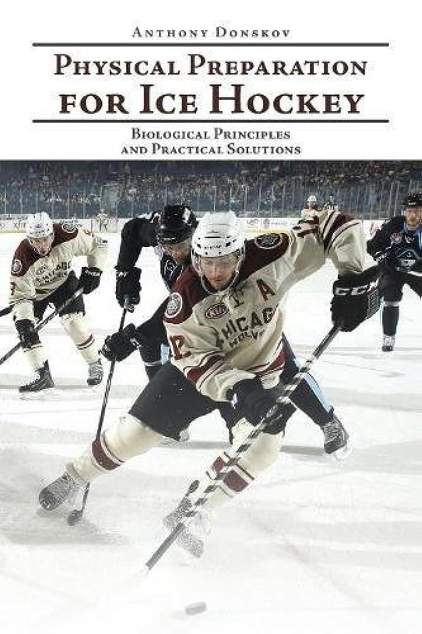 リレー志す宴会Physical Preparation for Ice Hockey