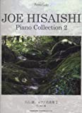 Joe Hisaishi Piano Collection 2 : Piano Solo Sheet Music Scores Book [Japanese Edition] [JE]