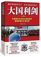 大国利剑:中国第四支赴利比里亚维和警察防暴队任务纪实(全方位透视惊险战斗场面,生死较量,澎湃激昂,身临其境!体会他们的惊险经历和生活上的酸甜苦辣,展现中国的大国风范)