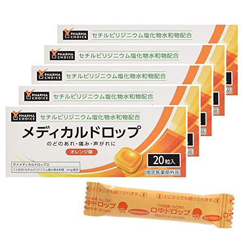 [指定医薬部外品][Amazon限定ブランド] PHARMA CHOICE メディカルドロップ オレンジ 20粒x5個 (100粒)