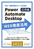 A straight and practical guide to learn Power Automate Desktop for web scraping: Carefully explain the basic operations with practical examples (Japanese Edition)