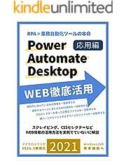 RPA=業務自動化ツールの本命 Power Automate Desktop WEB徹底活用: スクレイピング、CSSセレクターなどていねいに解説