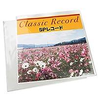 【レコード袋】SP (10インチ) レコード用 OPP袋 テープなし 40ミクロン 275x275mm【100枚】