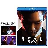 リアル [Blu-ray] image