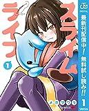 スライムライフ【期間限定無料】 1 (ジャンプコミックスDIGITAL)