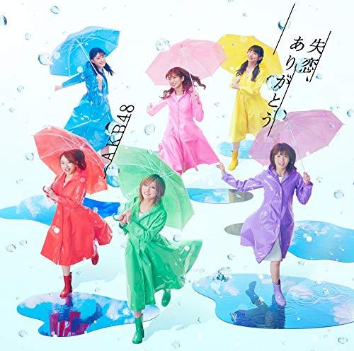 AKB48【失恋、ありがとう】歌詞の意味を解釈!強がりを言った心情とは?忘れられない想いを読み解く!の画像