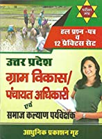 ????? ?????? ????? ????? / ?????? ??????? ??? ???? ?????? ?????????? with solved question papers and 12 practice set.