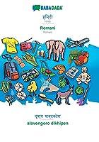 BABADADA, Hindi (in devanagari script) - Romani, visual dictionary (in devanagari script) - alavengoro dikhipen