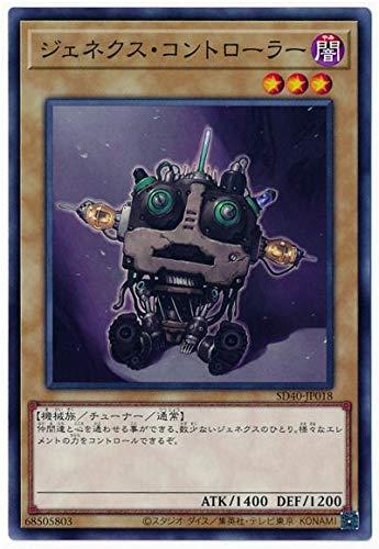 遊戯王 第11期 SD40-JP018 ジェネクス・コントローラー